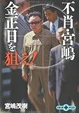 不肖・宮嶋 金正日を狙え! (文春文庫PLUS)