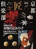 京都匠倶楽部 第5号 (講談社MOOK)