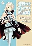 今日から (マ) のつく自由業! 第13巻 (あすかコミックスDX)