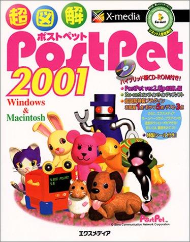 超図解 PostPet2001 (超図解シリーズ)