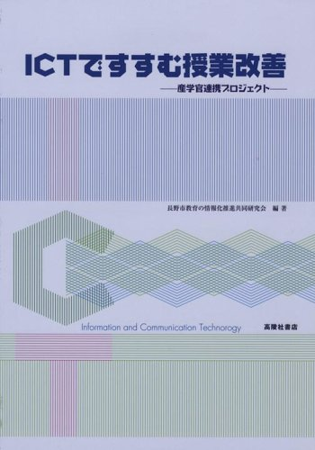 ICTですすむ授業改善―産学官連携プロジェクト