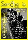 サンガジャパンVol.22