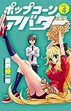 ポップコーンアバター 4 (少年サンデーコミックス)