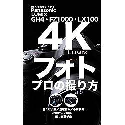 Panasonic LUMIX GH4 - プロの撮り方 [Kindle版]