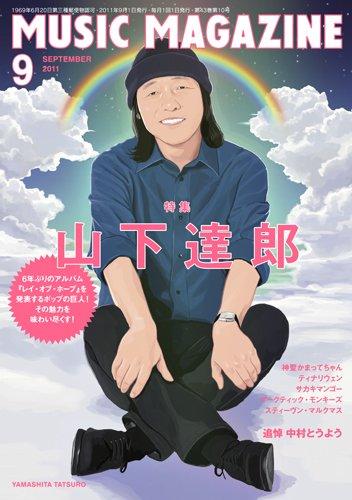 MUSIC MAGAZINE (ミュージックマガジン) 2011年 09月号 [雑誌]