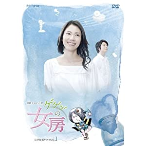 連続テレビ小説 ゲゲゲの女房 完全版 DVD-BOX1 全4枚セット【NHKスクエア限定商品】