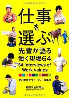 仕事を選ぶ 先輩が語る働く現場64 (朝日中学生ウイークリーの本)