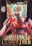 ピルグリム・イェーガー 6 (ヤングキングコミックス)