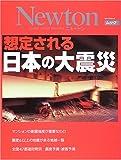 想定される日本の大震災 (ニュートンムック)