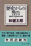 歴史からの警告—戦後五十年の日本と世界 (中公文庫)