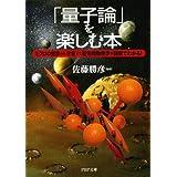 Amazon.co.jp: 「量子論」を楽しむ本 ミクロの世界から宇宙まで最先端物理学が図解でわかる! (PHP文庫) 電子書籍: 佐藤 勝彦: Kindleストア
