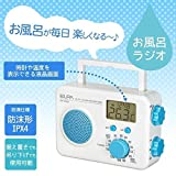 ELPA AM/FM お風呂ラジオ(ブルー)時間と温度も分かる バスタイム・ラジオ ER-W30F(BL)