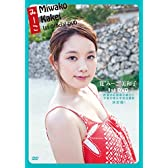 みーこ  Miwako Kakei 1st DVD