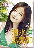 清水富美加 2011年 カレンダー