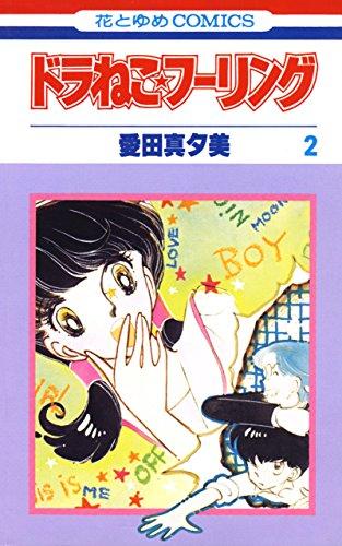 ドラねこ★フーリング 2 (花とゆめコミックス)