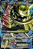 【シングルカード】XY11)MハガネールEX/SR/057/054
