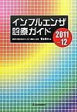 インフルエンザ診療ガイド〈2011‐12〉