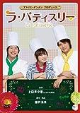 舞台「ラ・パティスリー」[DVD]