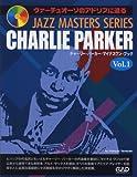 CDBOOK ヴァーチュオーゾのアドリブに迫る チャーリーパーカーマイナスワンブック Vol.1 JAZZ MASTERS SERIES -