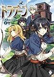 ドラグーン ~竜騎士への道~ 1 (MFブックス)