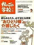 かいごの学校 2008年 08月号 [雑誌]