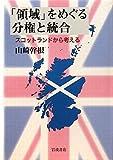 「領域」をめぐる分権と統合――スコットランドから考える
