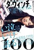 ダ・ヴィンチ 2008年 12月号 [雑誌]