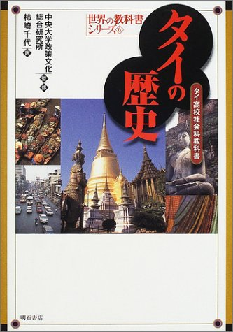 タイの歴史 (世界の教科書シリーズ)
