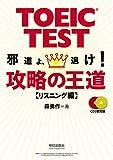 TOEIC TEST 攻略の王道 リスニング編―邪道よ、退け!