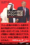 House-of-Bush-House-of-Saud-The-Secret-Relationship-Between-the-World's-Two-Most-Powerful-Dynasties-[Japanese-Edition]