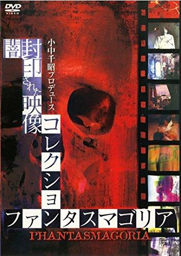 闇に封印された映像 コレクション ファンタスマゴリア