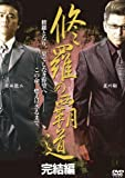 修羅の覇道 完結編[DVD]
