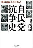 自民党抗争史 権力に憑かれた亡者たち (中公文庫)