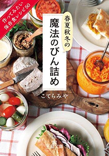 春夏秋冬の魔法のびん詰め: 作ってみたい保存食レシピ50 (王様文庫)