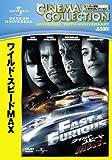 ワイルド・スピードMAX [DVD]