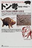 トン考—ヒトとブタをめぐる愛憎の文化史