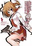 緋弾のアリアAA(2) (ヤングガンガンコミックス)