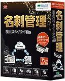 やさしく名刺ファイリング PRO v.13.0 高速カラースキャナ付