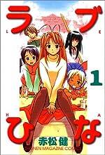 ラブひな(1) (講談社コミックス―Shonen magazine comics (2670巻))