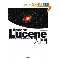Apache Lucene ��� ~Java�E�I�[�v���\�[�X�E�S�������V�X�e���̍\�z