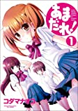 あまだれ! 1 (まんがタイムKRコミックス エールシリーズ) (まんがタイムKRコミックス エールシリーズ)