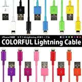 カラフル Lightning USBケーブル(ピンク) iPhone5用 充電ケーブル