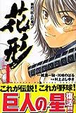 新約「巨人の星」花形(1) (講談社コミックス)