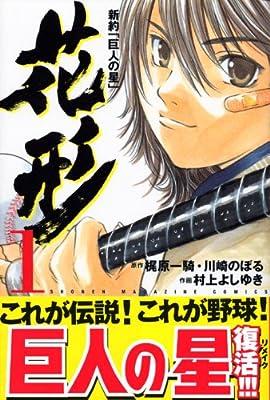 新約「巨人の星」花形(1) (講談社コミックス―SHONEN MAGAZINE COMICS (3753巻))