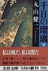 千日の瑠璃〈下〉 (文春文庫)