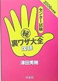 センター試験マル秘裏ワザ大全 国語〈2006年度版〉