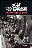 さらば東京裁判史観―何が日本人の歴史観を歪めたのか (PHP文庫)