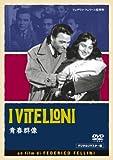フェデリコ・フェリーニ 青春群像 デジタルリマスター版 [DVD]
