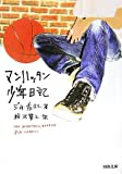 Manhattan boy diary (Kawade Bunko) (2006) ISBN: 4309462790 [Japanese Import]