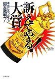 訴えてやる!大賞―本当にあった仰天裁判73 (ハヤカワ文庫NF)
